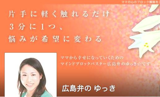 広島弁のゆっきFB画像