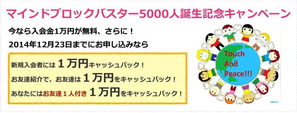 マインドブロックバスター5000人誕生記念キャンペーン