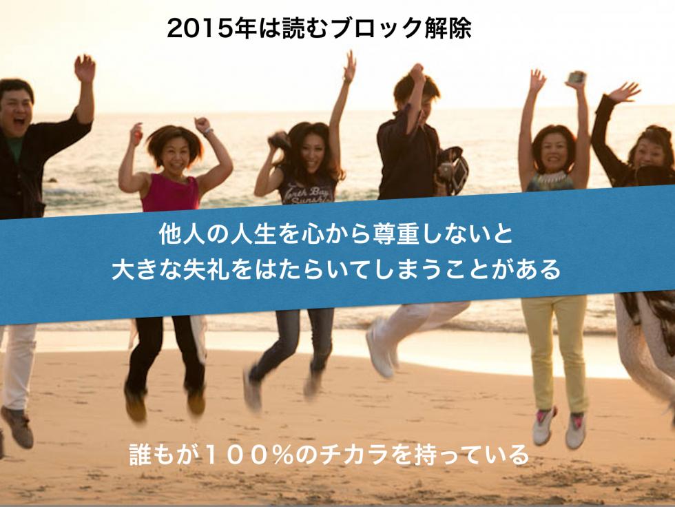 スクリーンショット 2015-01-14 22.32.08